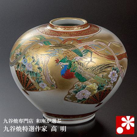 九谷焼 8号 花瓶 本金扇面鳳凰 高明( 大きな サイズ )