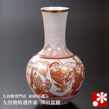 九谷焼 7号 花瓶 赤絵七福神 澤田富雄( 大きな サイズ )