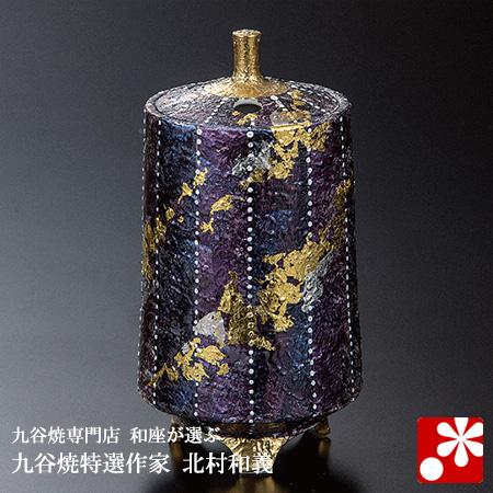 九谷焼 5号 香炉 黒彩 北村和義( 陶器 )