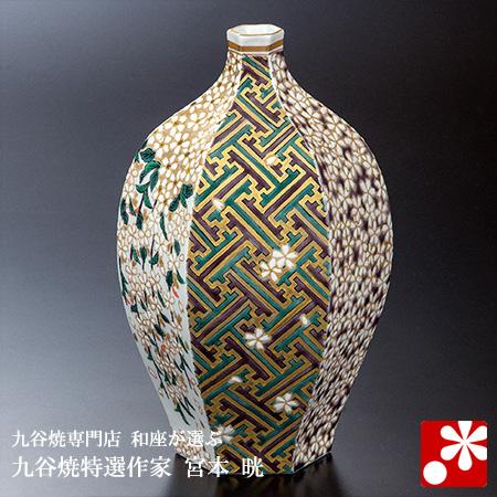 九谷焼 8号 花瓶 金彩小紋春景色 宮本晄( 大きな サイズ )