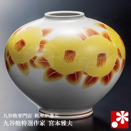 九谷焼 8号 花瓶 黄地紅彩椿文 宮本雅夫( 大きな サイズ )