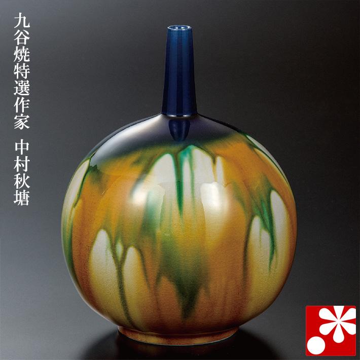 九谷焼 6.5号 花瓶 釉彩 中村秋塘( 大きな サイズ )