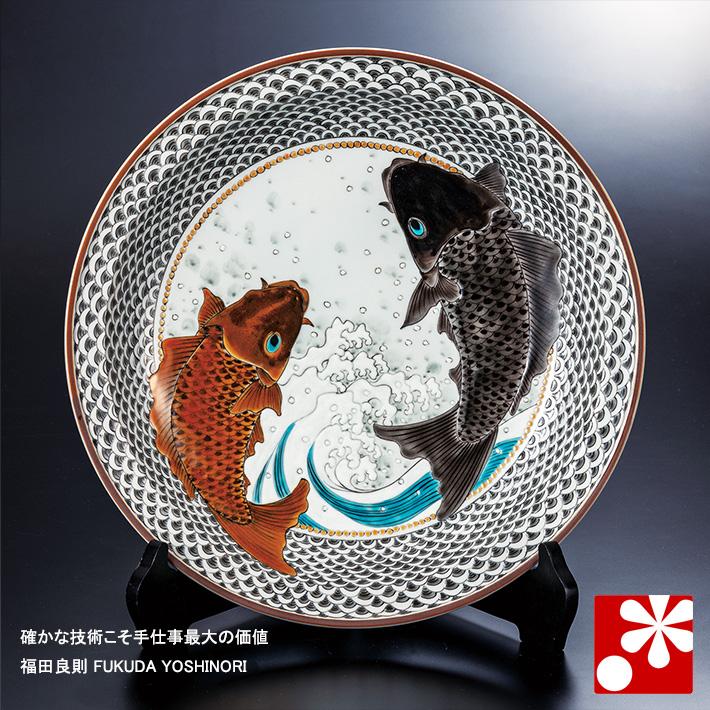 九谷焼 飾り 大皿 青海波夫婦鯉 福田良則(皿立て付)