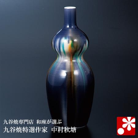 九谷焼 7号 花瓶 釉彩 中村秋塘( 大きな サイズ )