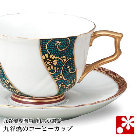 九谷焼 コーヒーカップ&ソーサー 本金青粒鉄仙 大雅