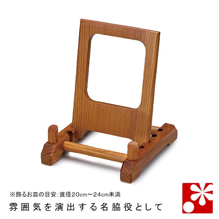 けやき高級 皿立て 小:皿サイズ目安 直径20cm~24cm 飾り台 木製 販売 皿たて 皿 什器 スタンド チープ ディスプレイ