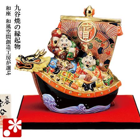九谷焼 恵比寿様大黒様宝船