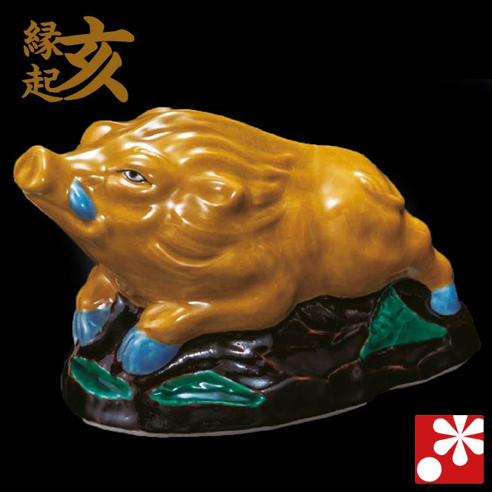 九谷焼 亥 雄心脈々 三代浅蔵五十吉 作(高14.5cm)- 干支 置物 猪 平成31年度