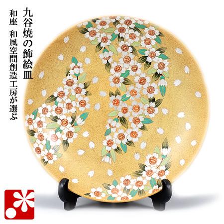 九谷焼 飾り 大皿(径31cm) 桜舞 古田弘毅(皿立て)