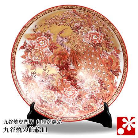 九谷焼 飾り 大皿(径37cm) 本金赤牡丹孔雀 高明(皿立て)