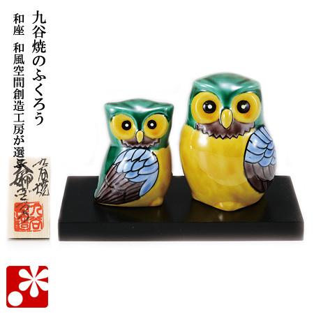 九谷焼 ペア ふくろう(不苦労) 青九谷(フクロウ 置物)
