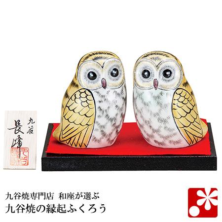九谷焼 ペア ふくろう(不苦労) 金彩(フクロウ 置物)
