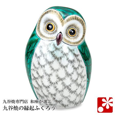 九谷焼 ふくろう(不苦労)緑釉彩(フクロウ 置物)