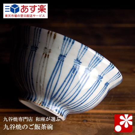 Rice Bowl Straw Fringe Warashima Gift Fashionable Presents Celebration Memorabilia
