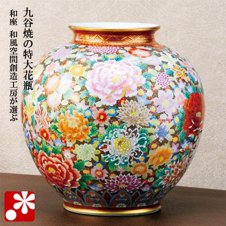 Waza Kutani 12 Extra Large Vase Of Flowers Refill Large Vase