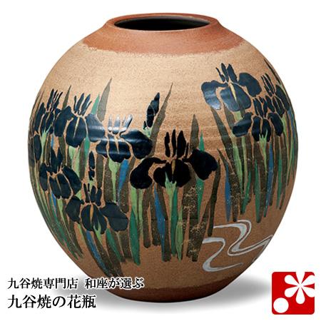 九谷焼 9号 花瓶 カキツバタ 古田弘毅( 大きな サイズ )