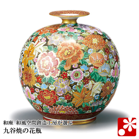 九谷焼 7号 花瓶 本金花詰 大雅( 大きな サイズ )