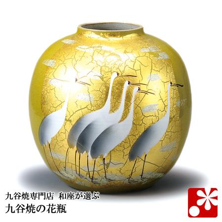 九谷焼 8号 花瓶 金箔鶴 山田登陽志( 大きな サイズ )