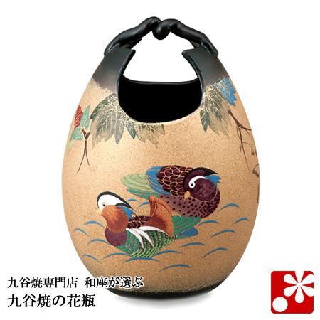九谷焼 花瓶 おしどり 古田弘毅(高24cm)