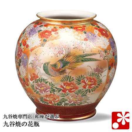 九谷焼 10号 花瓶 花詰( 大きな サイズ )
