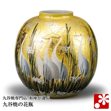 九谷焼 10号 花瓶 金箔鶴 山田陶陽志( 大きな サイズ )