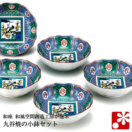 九谷焼 小鉢 5個 セット 古九谷梅に鳥( 和食器 おしゃれ )