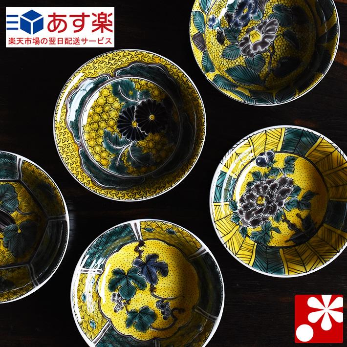 九谷焼 小鉢 5個 セット 吉田屋絵変り( 和食器 おしゃれ )