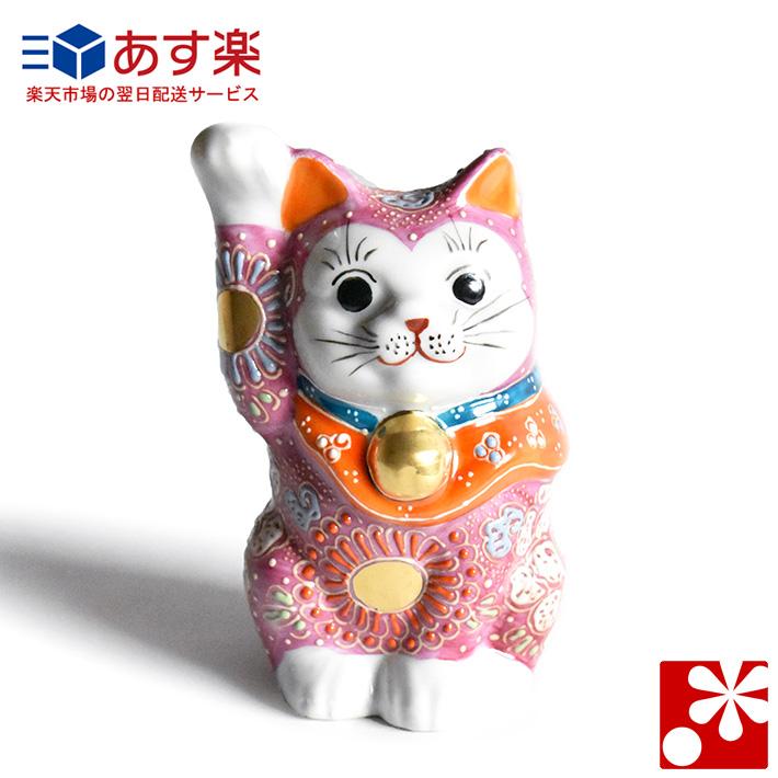 九谷焼 招き猫 置物 ピンク盛(右手・高 約12cm)( おしゃれ 商売繁盛 開店祝い 猫好き 誕生日プレゼント 猫グッズ )