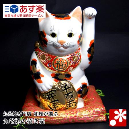 九谷焼 小判 招き猫 置物 金三毛(左手)( おしゃれ 大 )