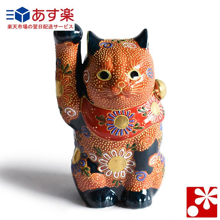 九谷焼 招き猫 置物 盛(右手・高 約16cm)( おしゃれ 商売繁盛 開店祝い 猫好き 誕生日プレゼント 猫グッズ )