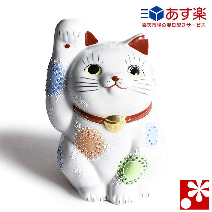 九谷焼 招き猫 置物 白盛(右手・高 約21cm)( おしゃれ 商売繁盛 開店祝い 猫好き 誕生日プレゼント 猫グッズ )