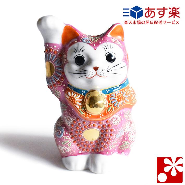 九谷焼 招き猫 置物 ピンク盛(右手・高 約14.5cm)( おしゃれ 商売繁盛 開店祝い 猫好き 誕生日プレゼント 猫グッズ )