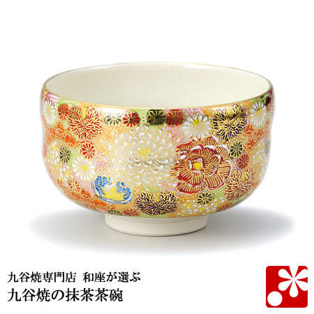 Kutani Ware Tea Bowl Flowers Refill