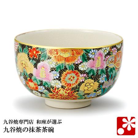 九谷焼 抹茶茶碗 本金花詰 茶道具