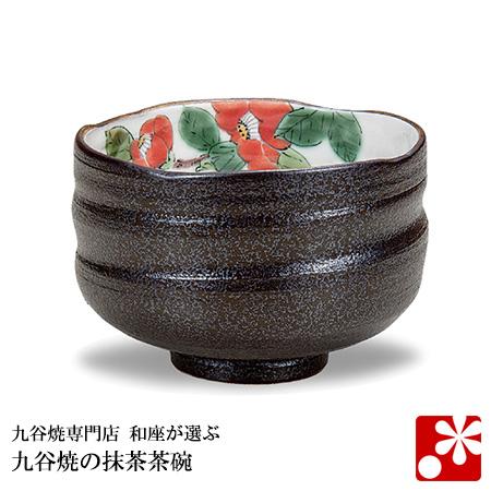 九谷焼 抹茶茶碗 椿 青良窯 茶道具