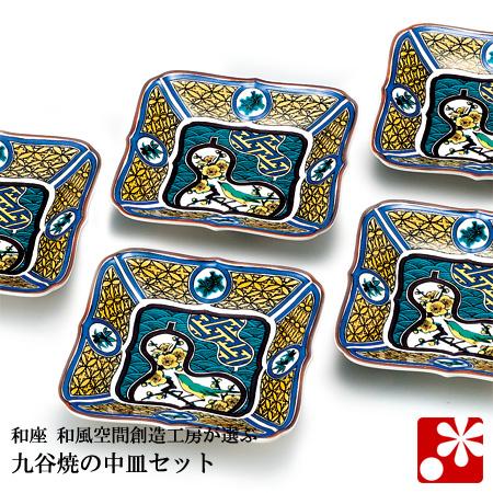 九谷焼 角皿 セット( 辺 16cm ) 古九谷風( 和食器 取り皿 おしゃれ セット オシャレ )