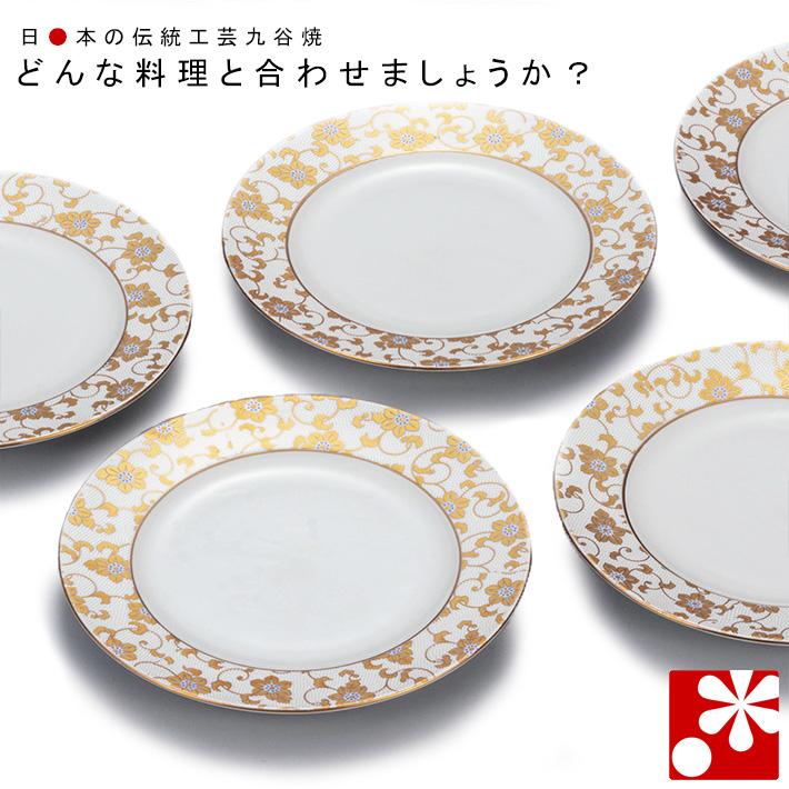 九谷焼 中皿セット 白粒鉄仙( 径 約19.8cm )( 和食器 取り皿 おしゃれ セット オシャレ )