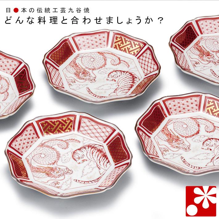 九谷焼 中皿 セット( 径 約19.5cm ) 赤絵龍虎図( 和食器 取り皿 おしゃれ セット オシャレ )