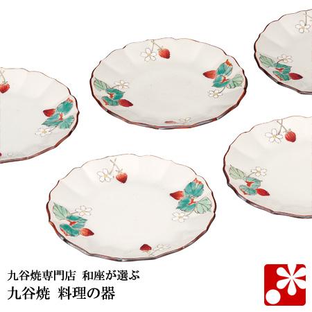 九谷焼 豆皿 セット( 径 13cm ) いちご 平野由佳( 和食器 小皿 おしゃれ かわいい アンティーク )