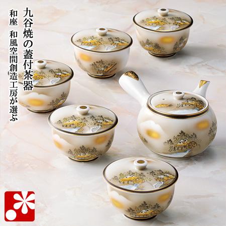 九谷焼 蓋付き 湯呑み 5客・急須セット 墨山水( 来客用 )