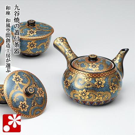 九谷焼 蓋付き 湯呑み 5客・急須 セット 青粒金唐草( 来客用 )