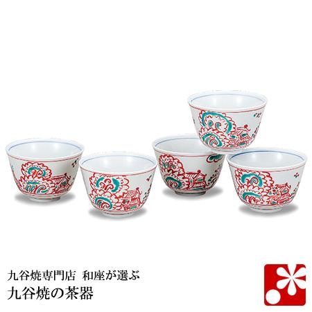 九谷焼 湯呑み 5客 セット 赤絵( 来客用 )