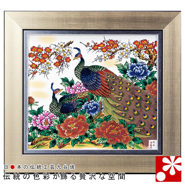 九谷焼 陶額 牡丹孔雀( 和風 アートパネル 絵画 額入り 壁掛け インテリア )