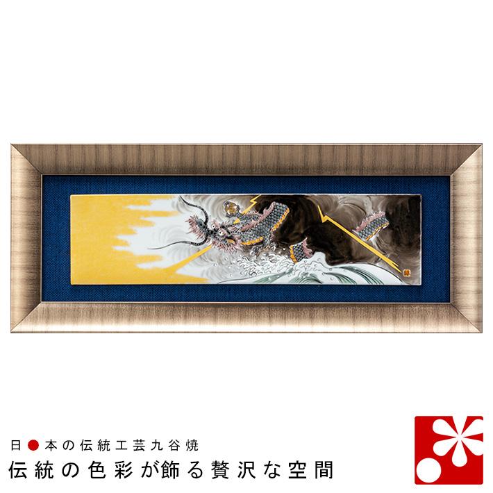 九谷焼 陶額 龍神 福田良則( 和風 アートパネル 絵画 額入り 壁掛け インテリア )