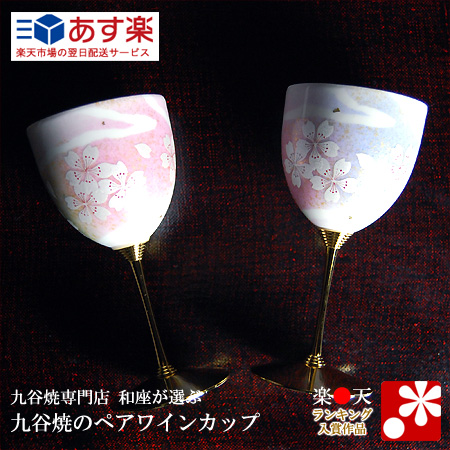 九谷焼 ペア ワインカップ 花の舞( 金婚式 銀婚式 結婚記念日 妻 夫 ギフト お祝い プレゼント )