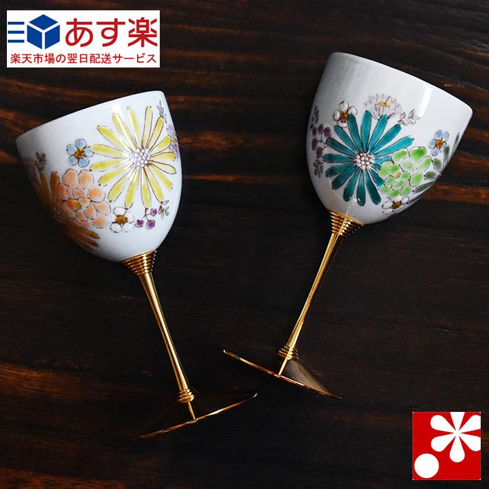 九谷焼 ペア ワインカップ 華( 金婚式 銀婚式 結婚記念日 妻 夫 ギフト お祝い プレゼント )