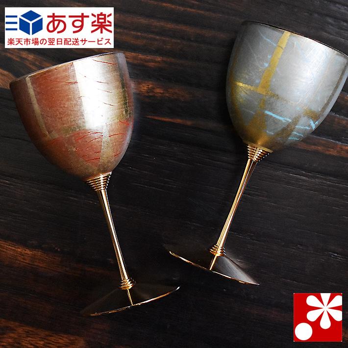 九谷焼 ペア ワインカップ 金箔彩( 金婚式 銀婚式 結婚記念日 妻 夫 ギフト お祝い プレゼント )