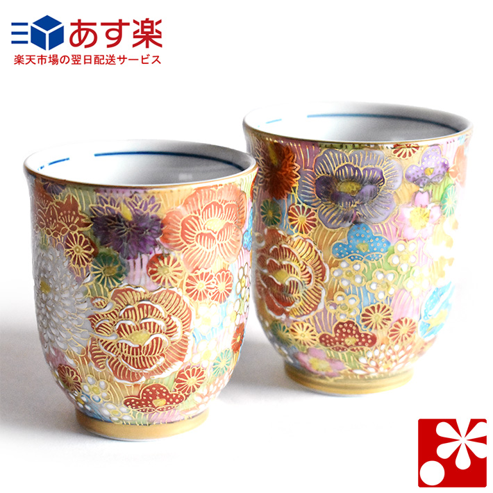 Silver Wedding Anniversary Gifts For Husband: WAZA: Kutani Chinaware Pair Teacup Flower Filling (bowl