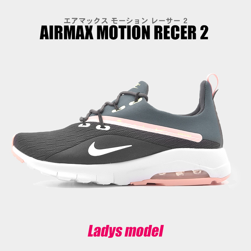 Nike NIKE women Air Max motion racer 2 sneakers Lady's black black shoes shoes marathon jogging walking casual sports campaign WMNS AIRMAX MOTION