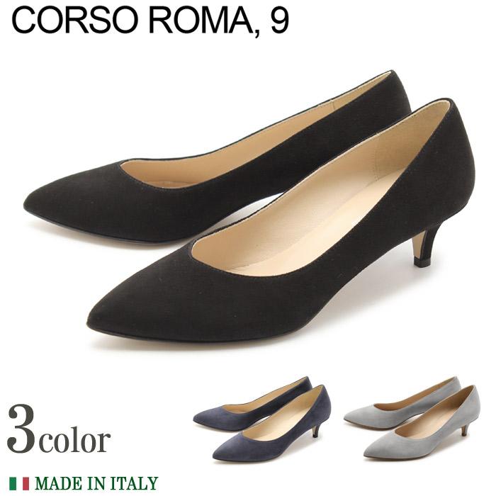コルソローマ 9 レディース パンプス DIMOR 460/9 ブラック グレー ブルー 女性 ヒール ポインテッドトゥ パンプス 4cm 天然皮革 本革 スエード レザー 靴 インポート イタリア (CORSO ROMA 9 DIMOR 460/9 CAMOSCIO) 送料無料